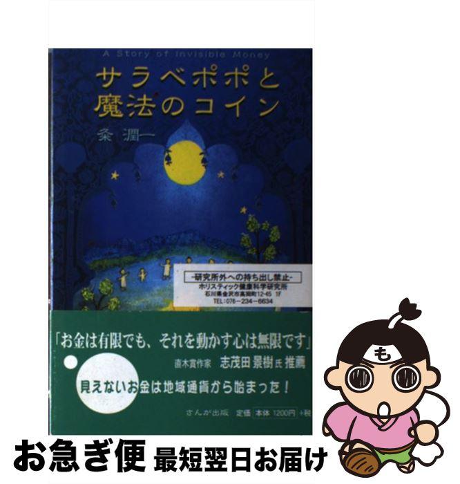 【中古】 サラベポポと魔法のコイン A story of invisible mone / 粂 潤一 / さんが出版 [単行本]【ネコポス発送】