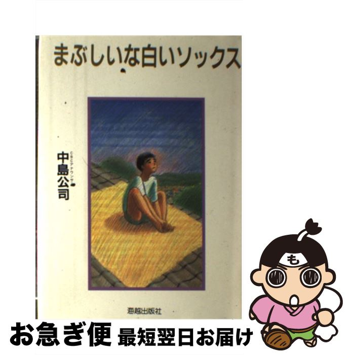 【中古】 まぶしいな白いソックス / 中島 公司 / 海越出版社 [単行本]【ネコポス発送】