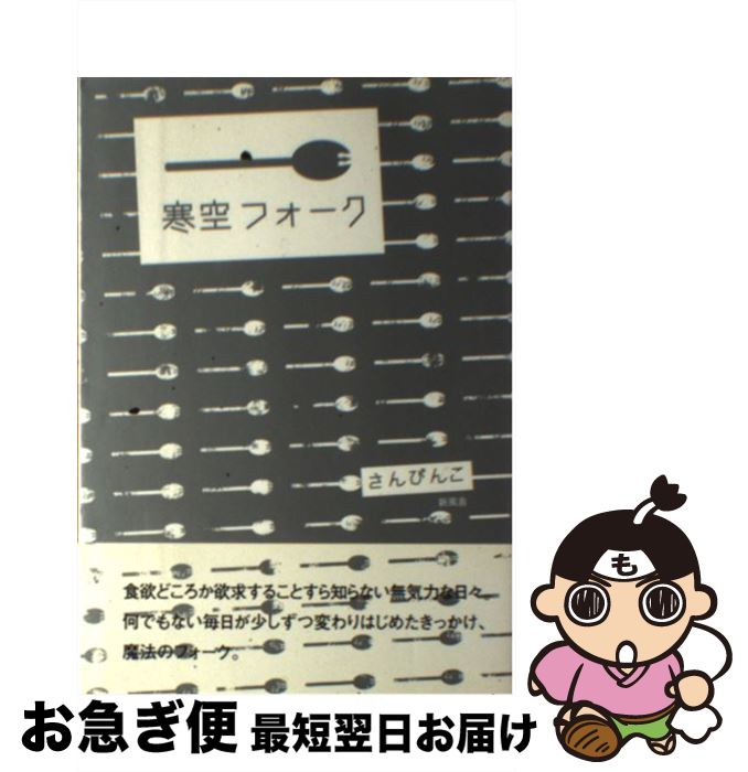 【中古】 寒空フォーク / さんぴんこ / 新風舎 [単行本]【ネコポス発送】