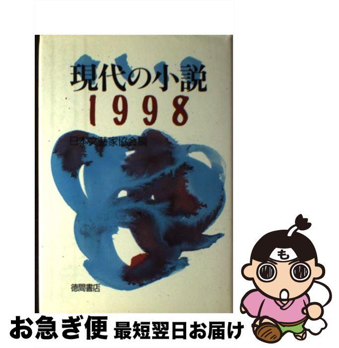 【中古】 現代の小説 1998 / 日本文芸家協会 / 徳間書店 [単行本]【ネコポス発送】