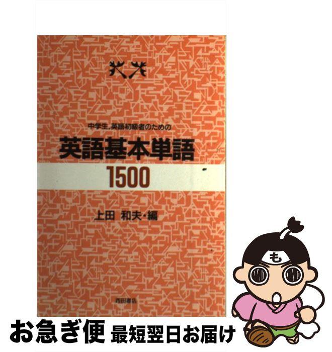 【中古】 英語基本単語1500 / 上田 和夫 / 西田書店 [単行本]【ネコポス発送】