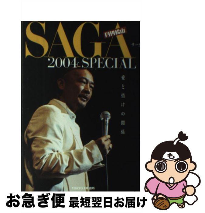 【中古】 サーガ 月刊松山 2004 special / 松山 千春 / 東京FM出版 [単行本]【ネコポス発送】