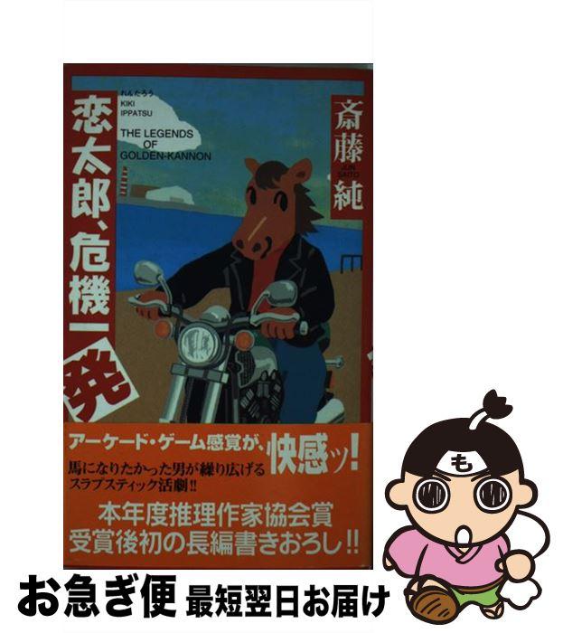 【中古】 恋太郎、危機一発 / 斎藤 純 / スコラ [新書]【ネコポス発送】