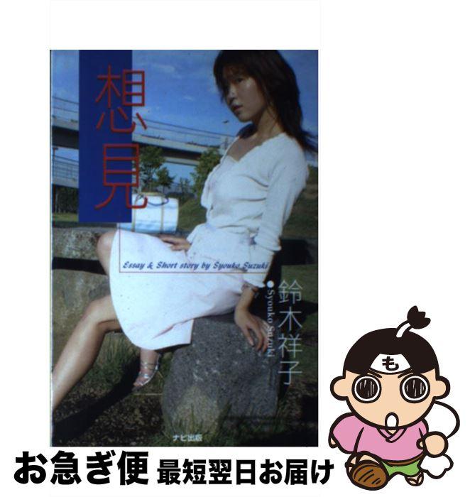 【中古】 想見 / 鈴木 祥子 / ナビ出版 [単行本]【ネコポス発送】