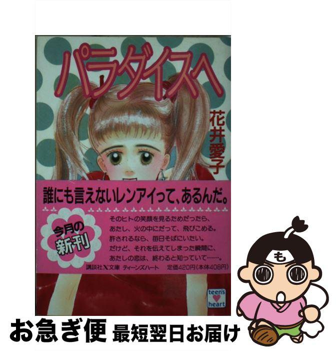 【中古】 パラダイスへ / 花井 愛子, さとう 智子 / 講談社 [文庫]【ネコポス発送】