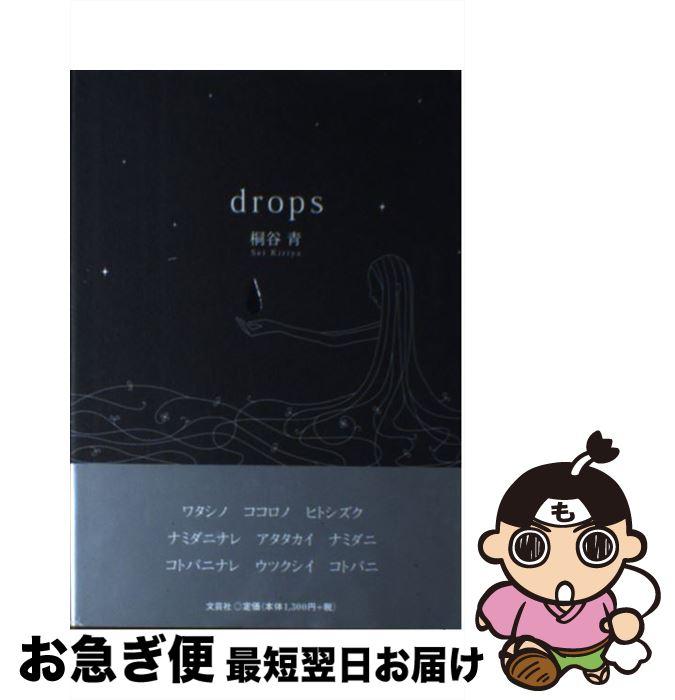 【中古】 Drops / 桐谷 青 / 文芸社 [単行本]【ネコポス発送】
