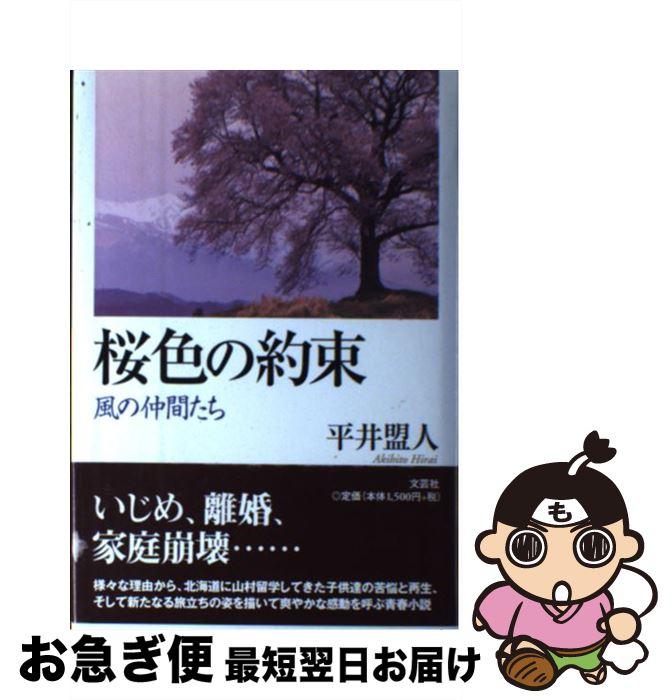 【中古】 桜色の約束 風の仲間たち / 平井 盟人 / 文芸社 [単行本]【ネコポス発送】