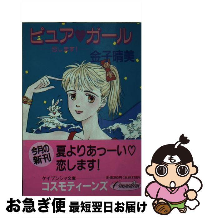 【中古】 ピュア・ガール 恋します! / 金子 晴美, 猫十字社 / 勁文社 [文庫]【ネコポス発送】