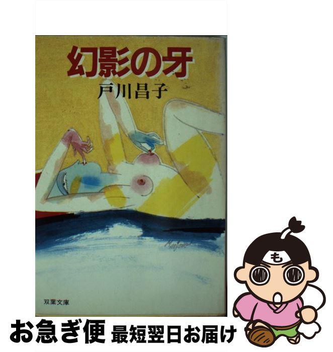 【中古】 幻影の牙 / 戸川 昌子 / 双葉社 [文庫]【ネコポス発送】