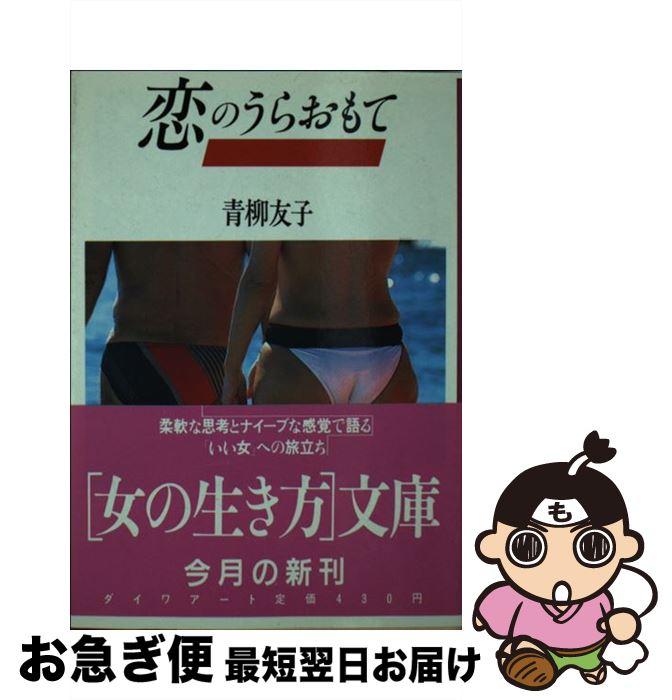 【中古】 恋のうらおもて / 青柳 友子 / ダイワアート [文庫]【ネコポス発送】