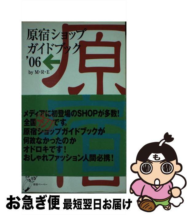 【中古】 原宿ショップガイドブック '06 / M.R.E / 文園社 [新書]【ネコポス発送】