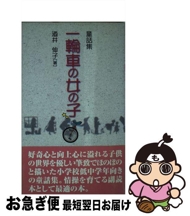 【中古】 一輪車の女の子 童話集 / 酒井 伸子 / 健友館 [単行本]【ネコポス発送】