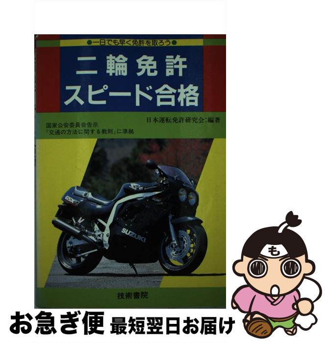 【中古】 二輪免許スピード合格 / 日本運転免許研究会 / 技術書院 [単行本]【ネコポス発送】