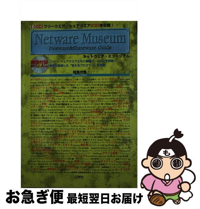 【中古】 Netware museum Freeware & shareware guid / 知見 光泰, I/O別冊第3編集部 / 工学社 [ムック]【ネコポス発送】
