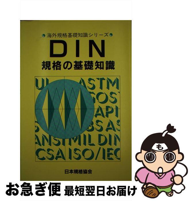 【中古】 DIN規格の基礎知識 / 日本規格協会 / 日本規格協会 [単行本]【ネコポス発送】