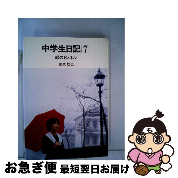 【中古】 中学生日記 7 / 能勢紘也 / NHK出版 [単行本]【ネコポス発送】