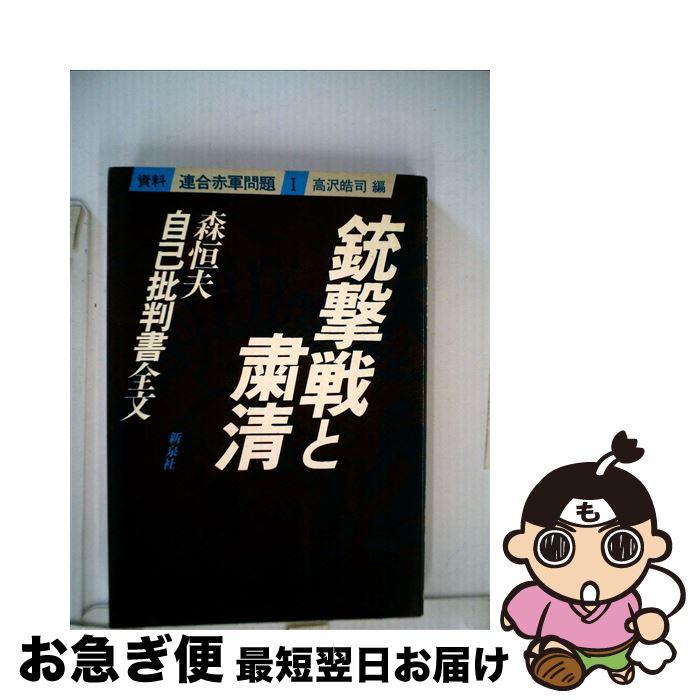 【中古】 銃撃戦と粛清 / 森 恒夫 / 新泉社 [その他]【ネコポス発送】
