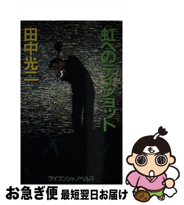【中古】 虹へのティショット / 田中 光二 / 勁文社 [新書]【ネコポス発送】
