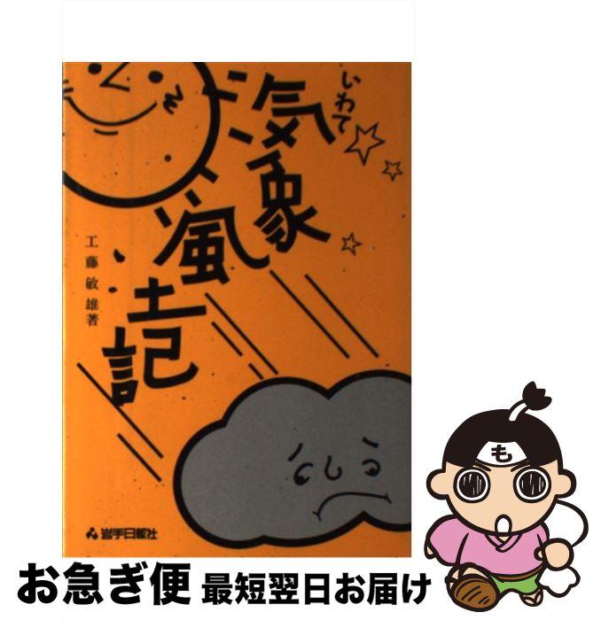【中古】 いわて気象風土記 / 工藤 敏雄 / 岩手日報社 [単行本]【ネコポス発送】