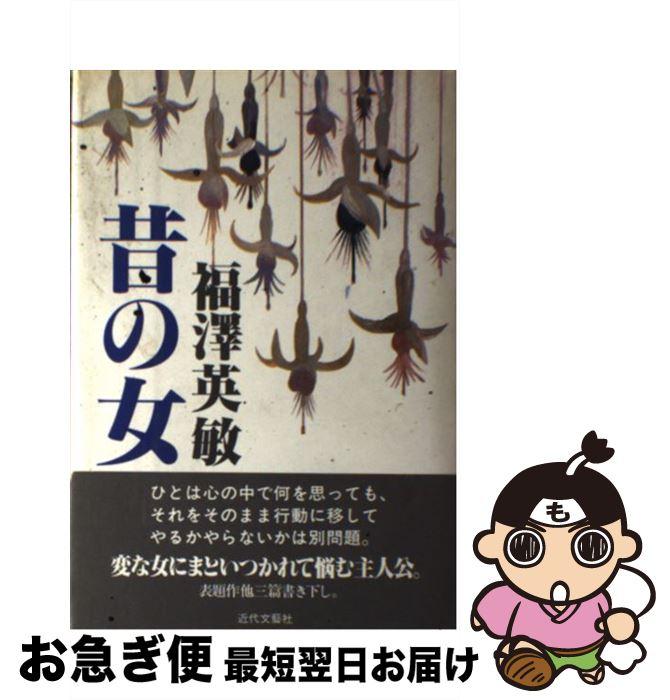 【中古】 昔の女 / 福沢 英敏 / 近代文芸社 [単行本]【ネコポス発送】