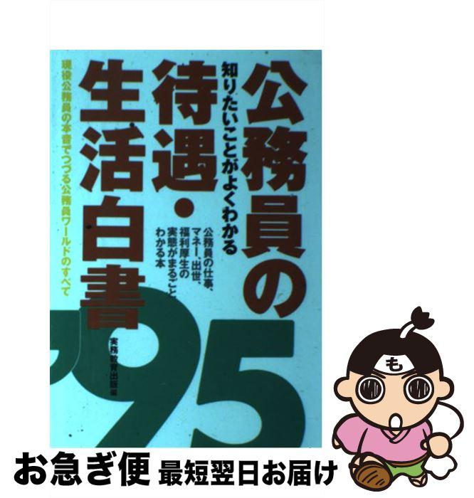 【中古】 公務員の待遇・生活白書 知りたいことがよくわかる '95 / 実務教育出版 / 実務教育出版 [ハードカバー]【ネコポス発送】