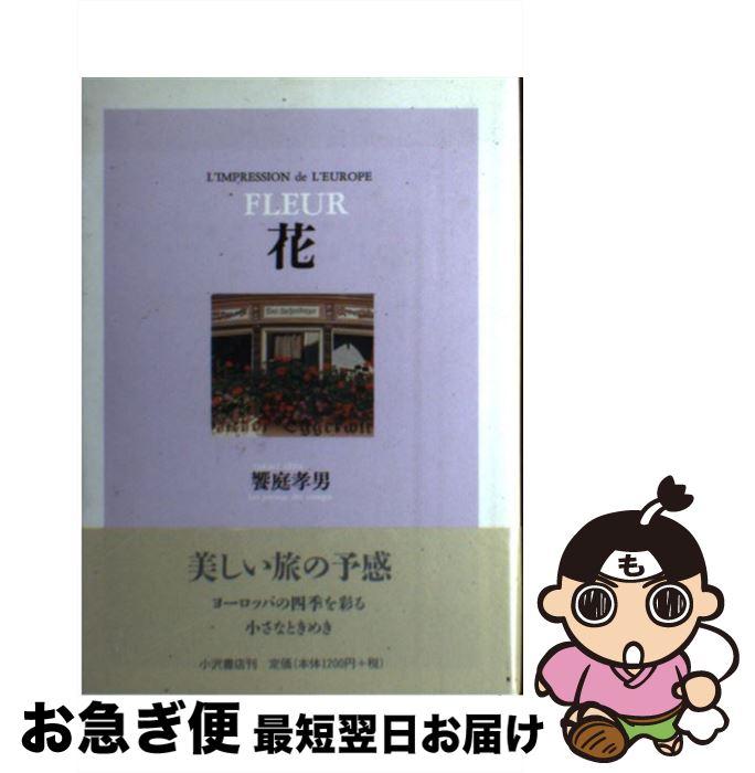 【中古】 花 / 饗庭 孝男 / 小沢書店 [単行本]【ネコポス発送】