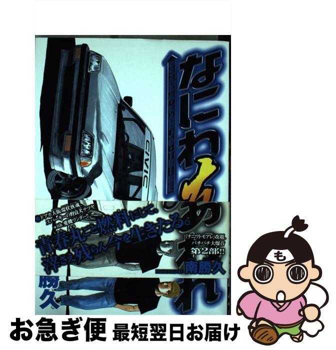 【中古】 なにわ友あれ 18 / 南 勝久 / 講談社 [コミック]【ネコポス発送】
