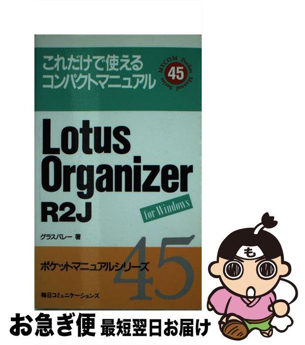 【中古】 Lotus Organizer R2J For Windows / グラスバレー / 毎日コミュニケーションズ [新書]【ネコポス発送】