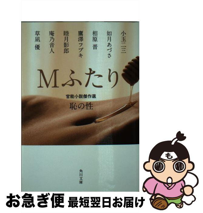 官能 小説 m