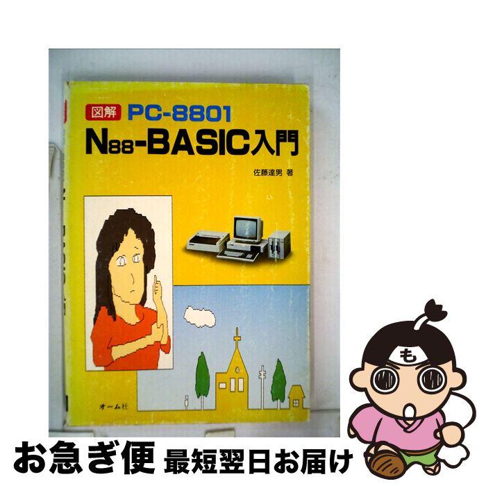 【中古】 N88ーBASICによるはじめてのアルゴリズム入門 / 河西 朝雄 / 技術評論社 [単行本]【ネコポス発送】