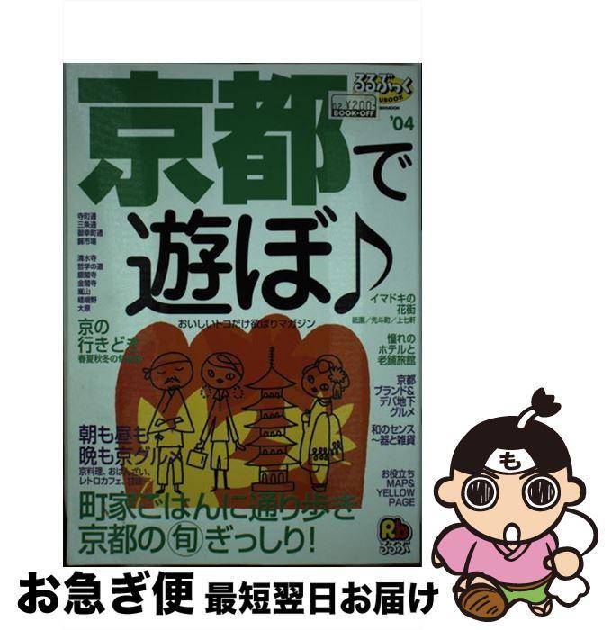 【中古】 京都で遊ぼ '04 / JTB / JTB [ムック]【ネコポス発送】