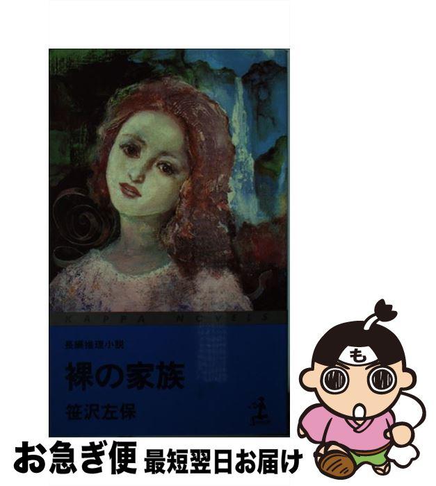 【中古】 裸の家族 長編推理小説 / 笹沢 左保 / 光文社 [新書]【ネコポス発送】