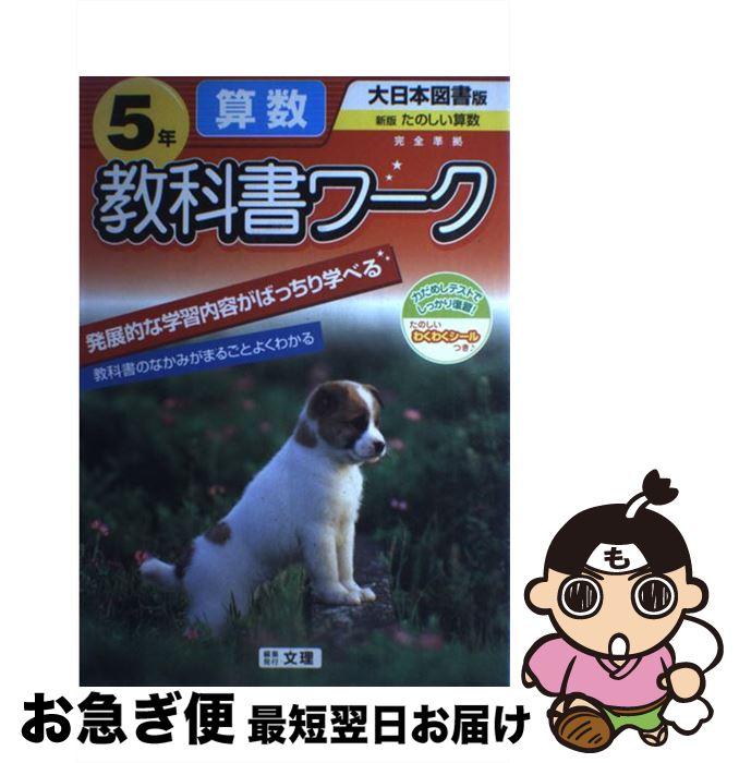 【中古】 大日本図書版小学校算数 5年用 / 文 理 / 文 理 [単行本]【ネコポス発送】