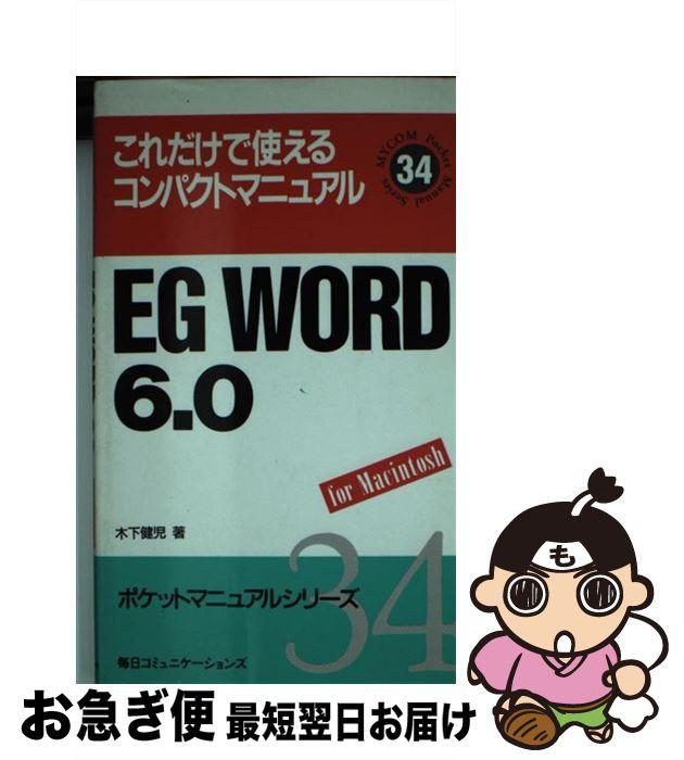 【中古】 EGWord 6.0 これだけで使えるコンパクトマニュアル / 木下 健児 / 毎日コミュニケーションズ [新書]【ネコポス発送】
