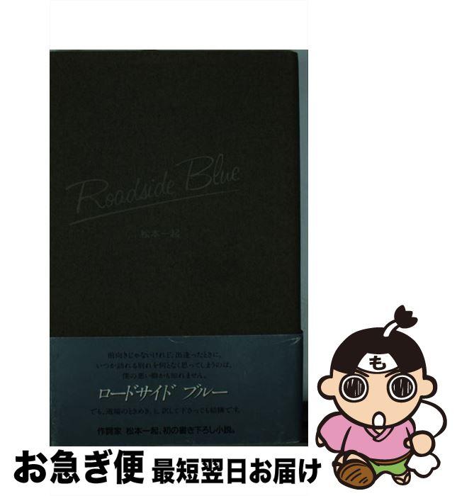【中古】 ロードサイドブルー / 松本 一起 / リクルート出版 [単行本]【ネコポス発送】