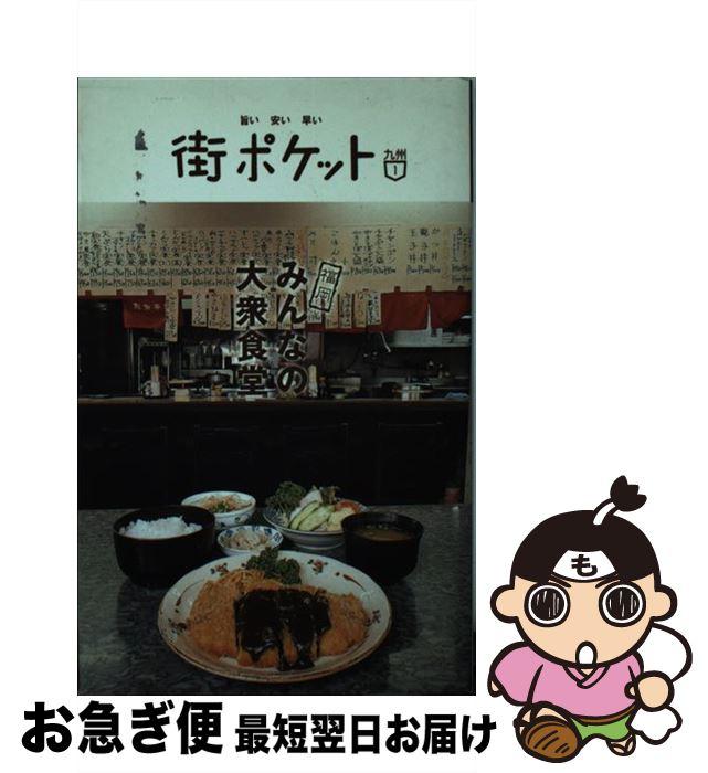 【中古】 福岡みんなの大衆食堂 / 春日出版 / 春日出版 [単行本]【ネコポス発送】