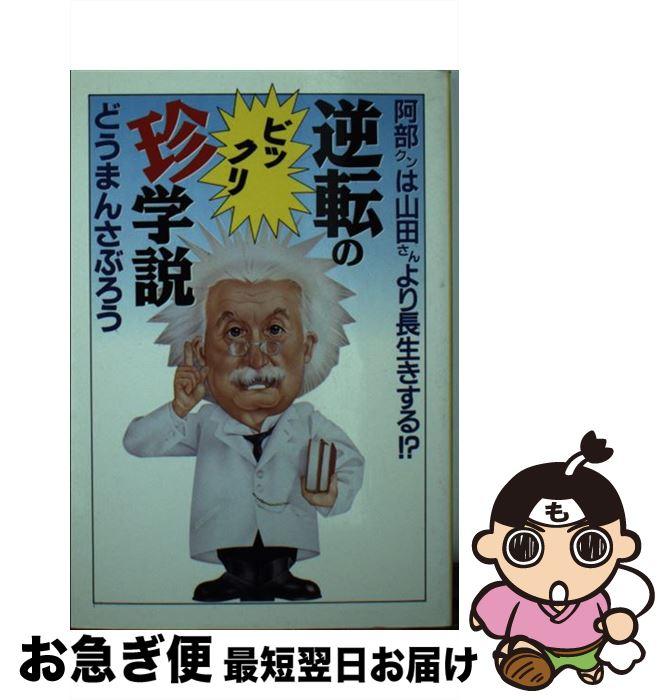 【中古】 逆転のビックリ珍学説 阿部クンは山田さんより長生きする!? / どうまん さぶろう / 大陸書房 [文庫]【ネコポス発送】