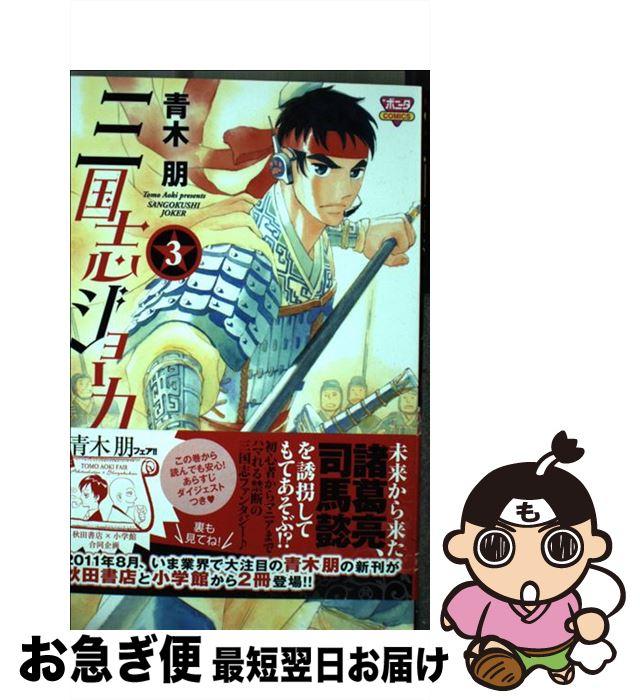 【中古】 三国志ジョーカー 3 / 青木 朋 / 秋田書店 [コミック]【ネコポス発送】