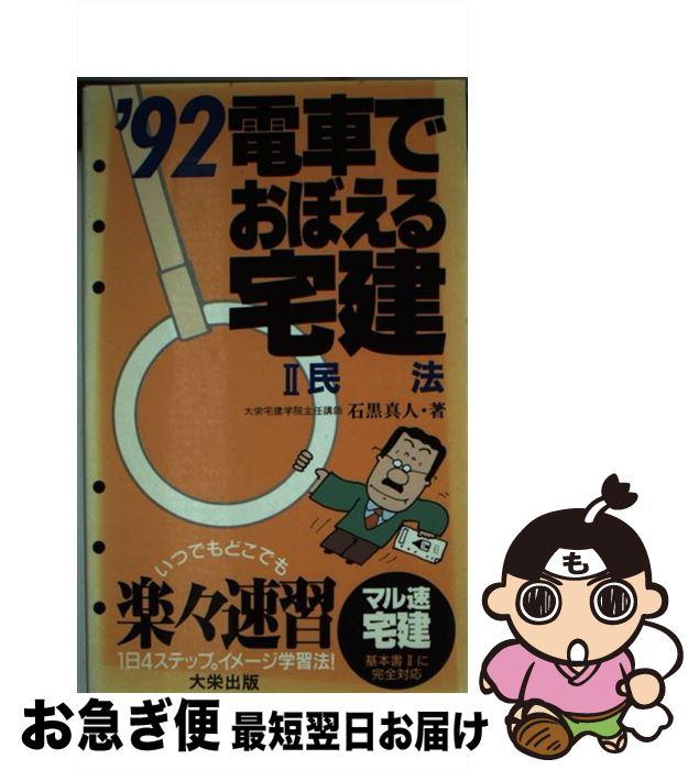 【中古】 電車でおぼえる宅建 '92 / 石黒 真人 / 大栄出版 [新書]【ネコポス発送】