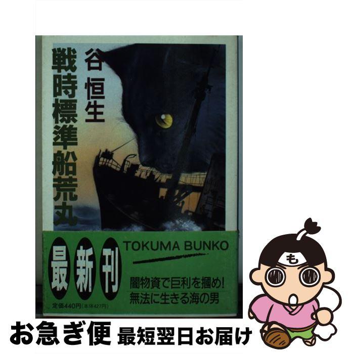 【中古】 戦時標準船荒丸 / 谷 恒生 / 徳間書店 [文庫]【ネコポス発送】
