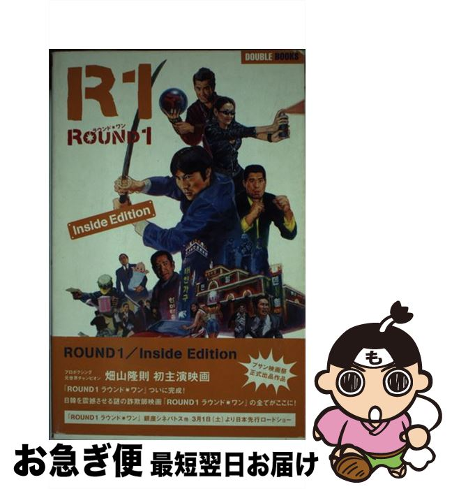 【中古】 Round 1(ワン) Inside edition/日本韓国大激突! / 日本テレビ放送網 / 日本テレビ放送網 [単行本]【ネコポス発送】