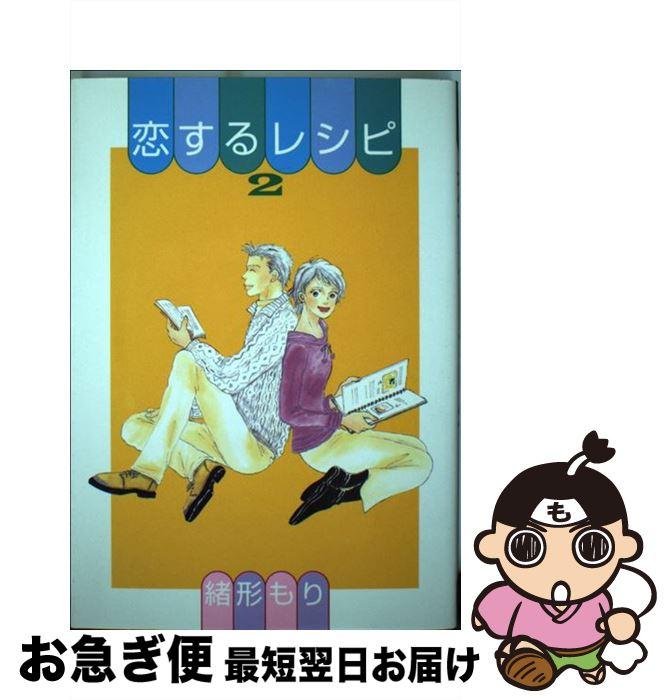 【中古】 恋するレシピ  2 / 緒形 もり / 集英社 [コミック]【ネコポス発送】