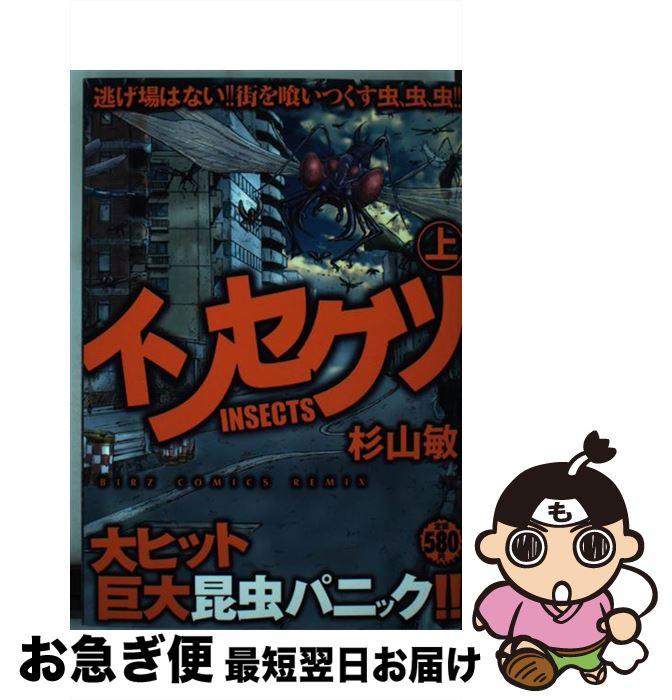 【中古】 インセクツ 上 / 杉山 敏 / 幻冬舎コミックス [コミック]【ネコポス発送】