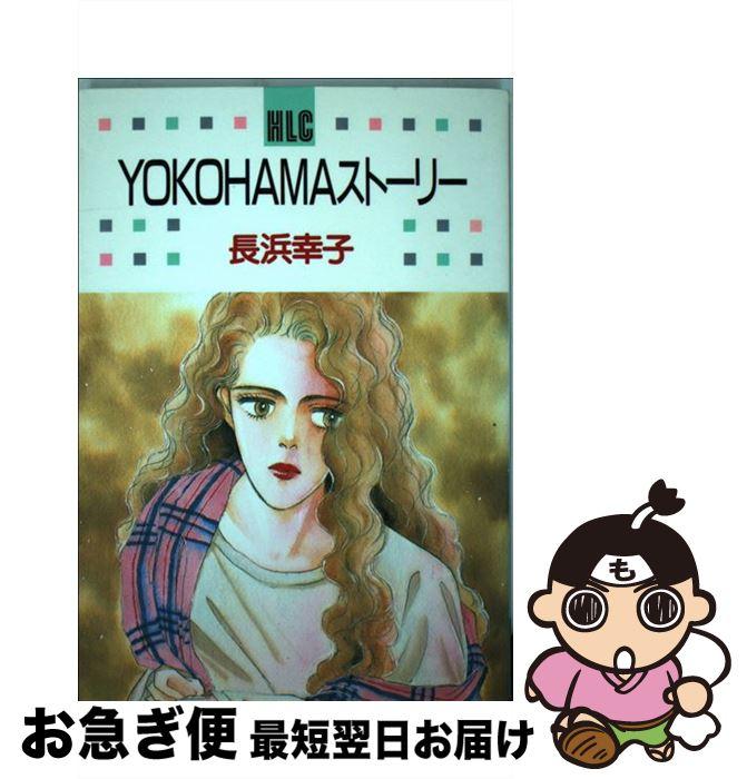 【中古】 YOKOHAMAストーリー 1 / 長浜 幸子 / 白泉社 [単行本]【ネコポス発送】