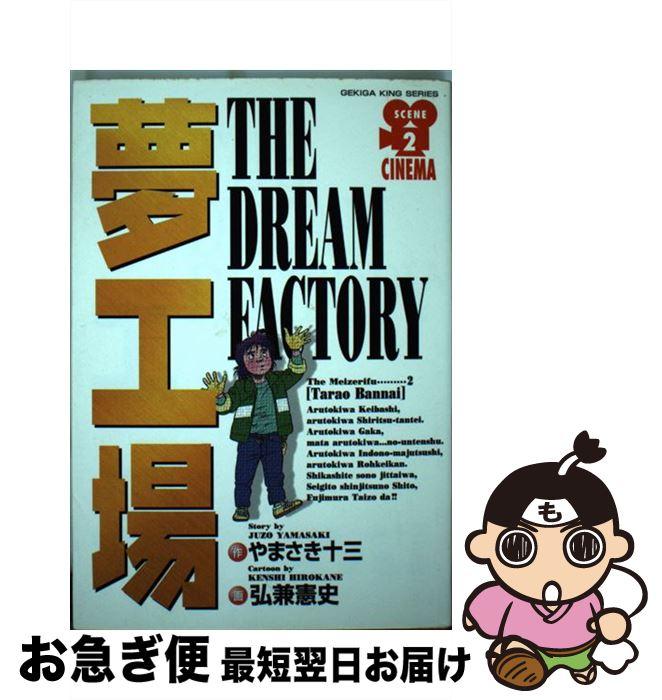 【中古】 夢工場 2 / やまさき 十三 / 小池書院 [コミック]【ネコポス発送】