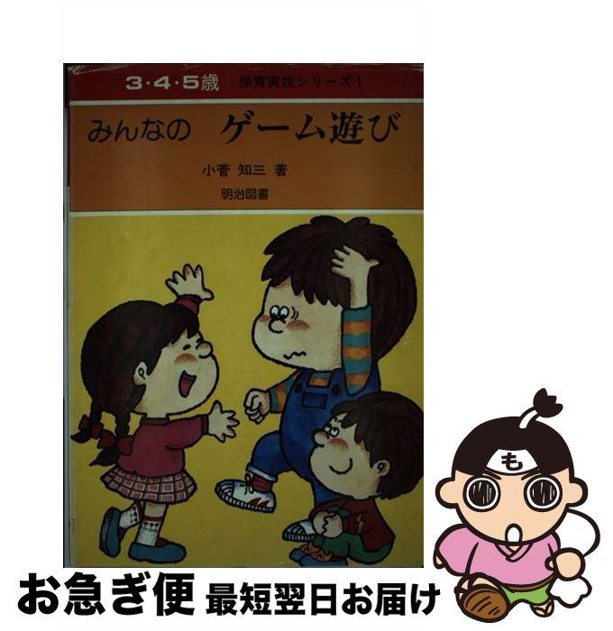 【中古】 みんなのゲーム遊び / 小菅 知三 / 明治図書出版 [単行本]【ネコポス発送】