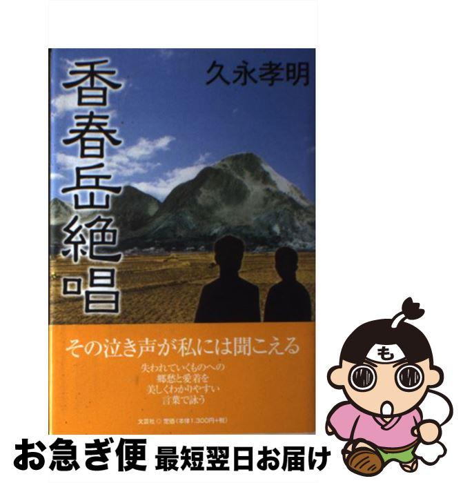 【中古】 香春岳絶唱 / 久永 孝明 / 文芸社 [単行本]【ネコポス発送】