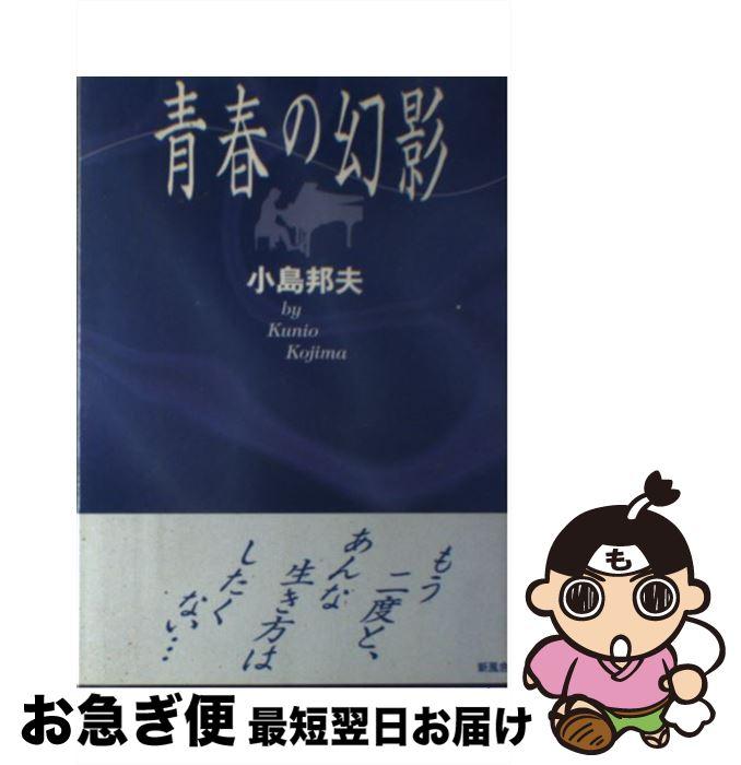 【中古】 青春の幻影 / 小島 邦夫 / 新風舎 [単行本]【ネコポス発送】