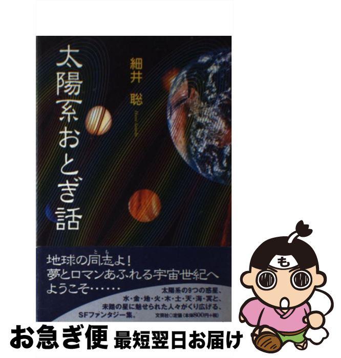 【中古】 太陽系おとぎ話 / 細井 聡 / 文芸社 [単行本]【ネコポス発送】