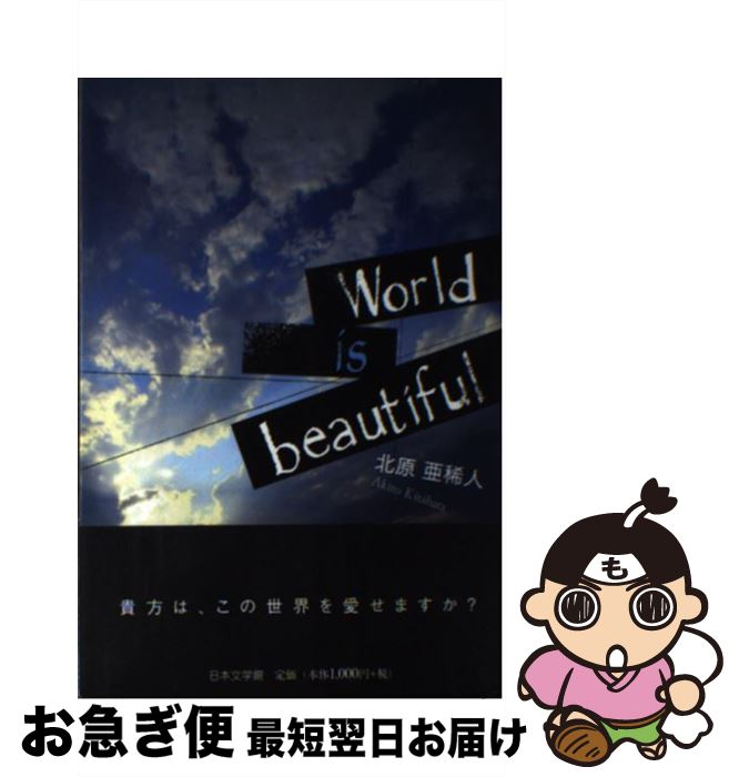 【中古】 World is beautiful / 北原 亜稀人 / 日本文学館 [単行本]【ネコポス発送】